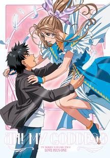 Ah! My Goddess - Vol. 2: Love Plus One